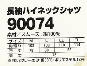 綿100% ハイネックシャツ スムス 90074 自重堂【jicyodo】