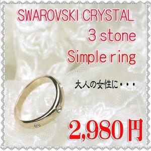 [あす着]【送料無料】シンプル ピンクゴールド 3石 スワロフスキー クリスタル リング BR-4631-PG