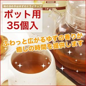 【送料無料】ゆず入りダイエットプーアール茶(プーアル茶)【柚子/ゆず】【ティーライフ】