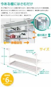 2段吊り下げキッチン棚 [TK-2]
