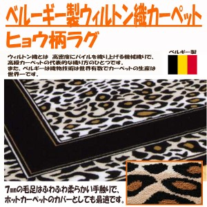 【代引き不可】送料無料 ベルギー製 ヒョウ柄カーペット 3帖用 160×230cm 絨毯 ラグ じゅうたん アニマル柄  asg4