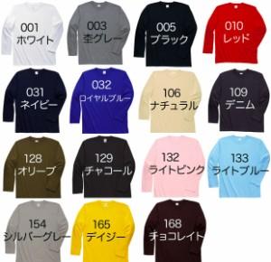 ヘビーウェイト長袖リブ無しカラーTシャツ プリントスター(キッズサイズ)  Printstar #00101-LVC 無地 lst-c baki