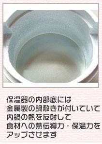 送料無料■保温調理鍋 おでかけクッキング