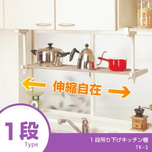 1段吊り下げキッチン棚 [TK-1]