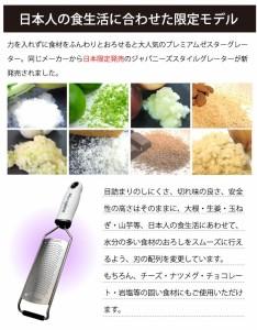 【マイクロプレイン ジャパニーズスタイルグレーター】おろし器、おろし金、おろし器 野菜、おろし金 おすすめ、キッチン用品