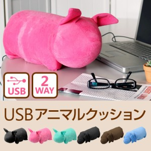 【セール50%OFF/クッション】USBアニマルクッション USB ANIMAL CUSHION  USBクッション ピロー 防寒グッズ 節電 エコ 省エネ