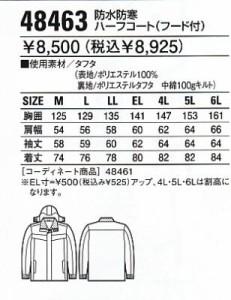 防水防寒コート(フード付) EL 4L 48463 FIELD MESSAGE 自重堂【Jicyodo】【作業着・防寒着】