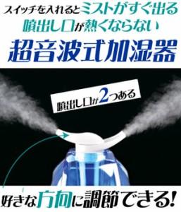 送料無料 超音波加湿器■コンパクトでおしゃれな卓上加湿器(超音波加湿器) オイルヒーターやストーブと一緒に!冬の暖房時の乾燥対策に