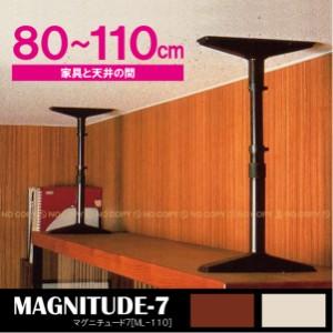 マグニチュード7[ML-110]【2本入】[SMZ]