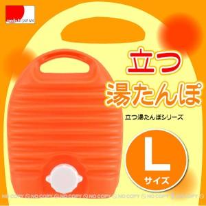 立つ湯たんぽL(3.2L) [TNG]