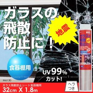 ガラス飛散シート食器棚用 [M6130]32cmX1.8m[NT]