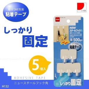 ニュースチールフック角[H132][NT]【4個まで送料200円】