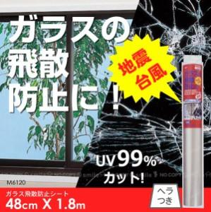ガラス飛散シート48cmX1.8m[M6120][NT]