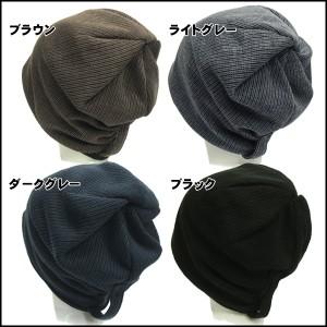 帽子 メンズ 帽子 ニット帽 帽子 キャップ セール  しっとり! チクチクしない 裏地付きニット バックギャザーニット 男女兼用