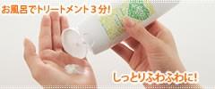 【SET】シナヤカウォッシュ&ジャムウソープ