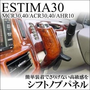 エスティマ30系(MCR30/40,ACR30/40,AHR10系対応) シフトノブパネル [インテリアパネル/カスタムパーツ]