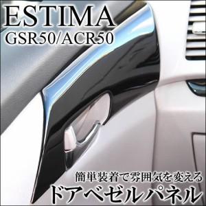 エスティマ50系/エスティマハイブリッド(ACR50/GSR50/AHR20) ドアベゼルパネル [インテリアパネル/カスタムパーツ]