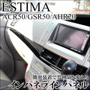エスティマ50系/エスティマハイブリッド(ACR50/GSR50/AHR20) インパネラインパネル [インテリアパネル/カスタムパーツ]