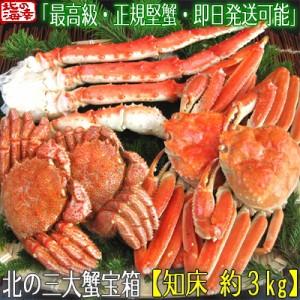 【北海道ギフト】豪華!北の三大蟹福袋【知床 3kg】タラバガニ 毛ガニ ズワイカニ の大人気 蟹セットです!【送料無料】北海道産 毛蟹