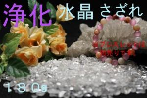 驚きの180g☆浄化☆水晶さざれ【送料無料・パワーストーン・天然石・金運・健康・恋愛・開運】090000