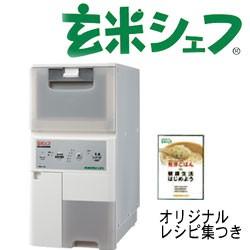 送料無料■全自動玄米プロセッサー 玄米シェフHRG-122■発芽玄米が作れる全自動精米機