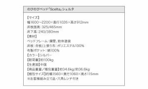 【送料無料!ポイント2%】150cmから210cmまで長さが7段階伸縮!のびのびベッド【Scelta】シェルタ