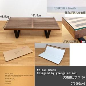 【送料無料!ポイント2%】ネルソンベンチがテーブルに!ネルソンベンチ122cm専用ガラス天板