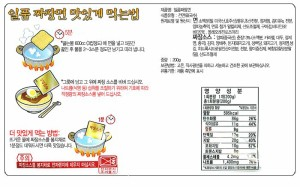 一品 ジャジャン麺(ソース入り)(200g)★韓国食品市場★韓国食品/韓国料理/韓国麺類/韓国ラーメン/インスタントジャジャンメン