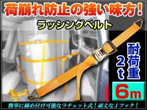 ラチェット式ラッシングベルト 2t×6m