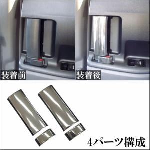 トヨタ汎用 後席インサイドハンドルパネル(左右セット) [インテリアパネル/カスタムパーツ]