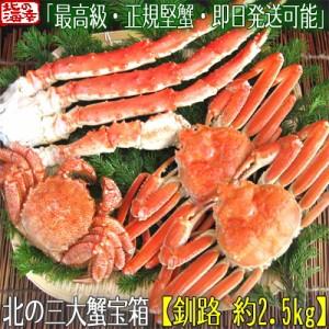 【北海道ギフト】豪華!北の三大蟹福袋【釧路 2.5kg】タラバガニ 毛ガニ ズワイカニ の大人気 蟹セットです!【送料無料】北海道産 毛蟹
