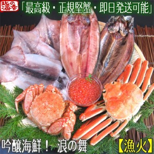 【北海道ギフト】吟醸海鮮 浪の舞【漁火 2kg】毛蟹 ズワイ 干物 いくら などの 大盛りセットです【送料無料】北海道産 毛蟹 福袋