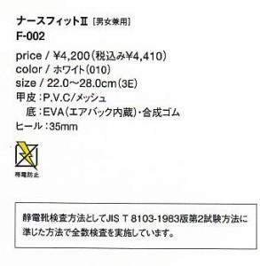 ナースシューズ スニーカー F-002 富士ゴムナース