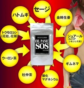 激安最安特価【オイルパニックSOS】ダイエットサプリメントダイエット食品SALE[66]
