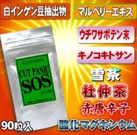 激安最安特価【カットパニックSOS】ダイエットサプリメントダイエット食品SALE[66]