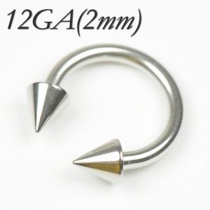 【メール便 送料無料】サーキュラーバーベル コーンスパイク12GA(2mm) サージカルステンレス【ボディピアス/ボディーピアス】  ┃
