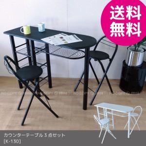 【送料無料】カウンターテーブル3点セット[K-130]【直】[TOYO]