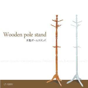 木製ポールスタンド[LT-10091][KOEK]