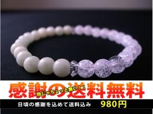 【送料無料】980円!長寿の魔除けお守りブレスレット