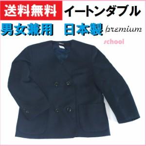 小学生イートンダブル145,150cm紺/高級日本製学生服/スクール通学服