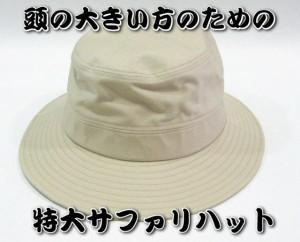 超ビッグサイズ65cmサファリハット(アイボリー)【送料無料※沖縄除く】