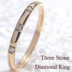 スリーストーン ダイヤリング トリロジー ピンクゴールドK10 指輪 10金 ピンキーリング ダイヤモンドリング 0.03ct 究極diaring