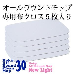 ホーキイ オールラウンドモップ 専用布クロス5枚セット