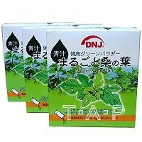 DNJ まるごと桑の葉(青汁) 2gx30包 x 3箱(徳用) 【送料無料/トヨタマ健康食品】