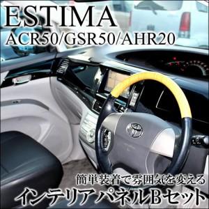 エスティマ50系/エスティマハイブリッド(ACR50/GSR50/AHR20) インテリアパネルBセット [インテリアパネル/カスタムパーツ]