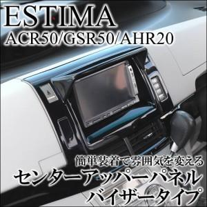 エスティマ50系/エスティマハイブリッド(ACR50/GSR50/AHR20) センターアッパー(バイザータイプ) [インテリアパネル/カスタムパーツ]