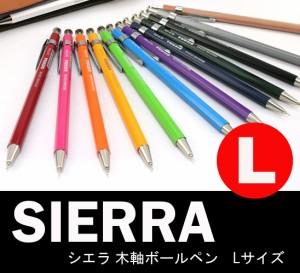 木軸ボールペンシルSIERRAシエラ/Lサイズ WBP-3801【スリップ・オン】メール便OK
