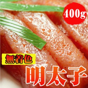 【無着色】明太子(400g)/辛子明太子/めんたいこ/魚卵/おかず/おにぎり/