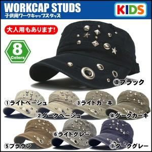 帽子 キッズ 帽子 子ども 子供 小さめ 小さいサイズ ワークキャップ ダメージ加工 KIDSサイズ スタッズ 親子 ペア お揃い