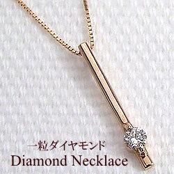 一粒 ダイヤモンド ネックレス ストレート 縦長 ピンクゴールドK10 ペンダント 10金